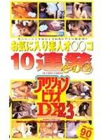 (55ad23)[AD-023] アクションビデオDX 23 ダウンロード