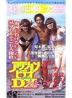 アクションビデオDX 26 ダウンロード