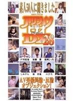 アクションビデオDX 28 ダウンロード