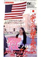 アクションビデオDX 29 ダウンロード