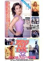 (55ad32)[AD-032] アクションビデオDX 32 ダウンロード