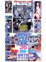 (55ad36)[AD-036] アクションビデオDX 36 ダウンロード