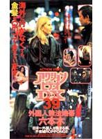 アクションビデオDX 39 ダウンロード