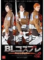 【セール】BLコスプレ♯2