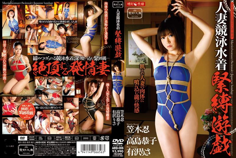 競泳の人妻、高島恭子出演の縛り無料熟女動画像。人妻競泳水着 緊縛遊戯
