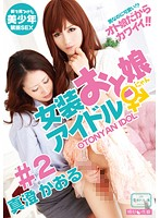 (55aikb00009)[AIKB-009] 女装おと娘 アイドル #2 ダウンロード