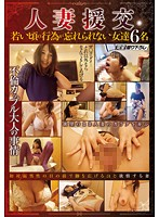 (55avnt00031)[AVNT-031] 人妻援交〜若い頃の行為が忘れられない女達6名〜 ダウンロード