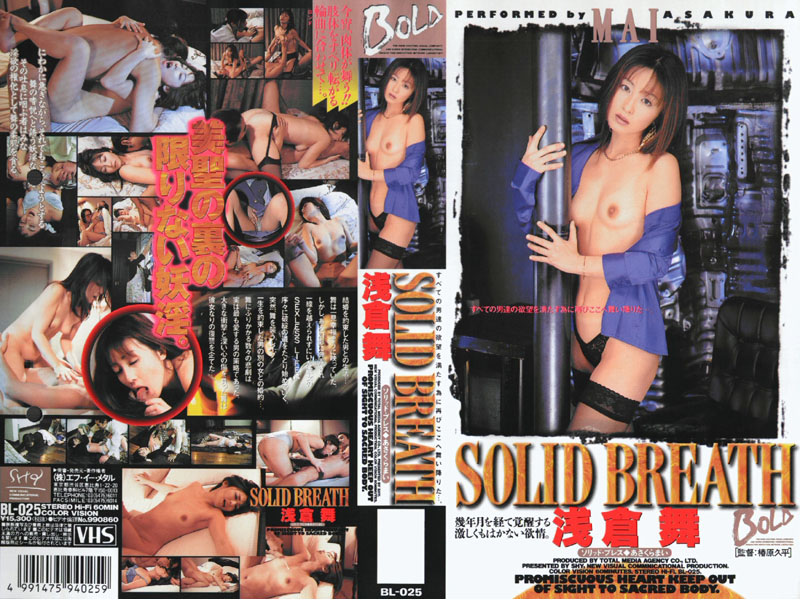 SOLID BREATH 浅倉舞
