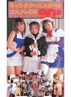 (55bl061)[BL-061] キャラクターズスクールコスプレDX ダウンロード