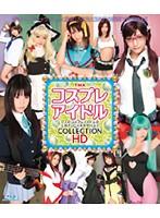TMA コスプレアイドルCOLLECTION HD