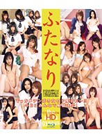 ふたなりCOLLECTION HD ダウンロード