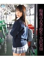痴漢バス女子校生 大沢美加 ダウンロード