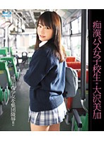 (55hitma00032)[HITMA-032] 痴漢バス女子校生 大沢美加 ダウンロード