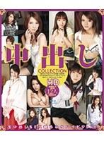 中出し COLLECTION HD
