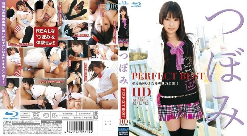 つぼみ PERFECT BEST HD