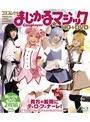 コスプレ少女 まじかる☆マジック HD