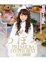 「つぼみ PREMIUM HYPER BEST HD 8時間」のパッケージ画像