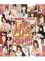 巨乳アイドル PREMIUM BEST HD 8時間