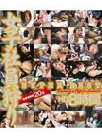 女子社員狩り HYPER BEST HD 8時間 ダウンロード