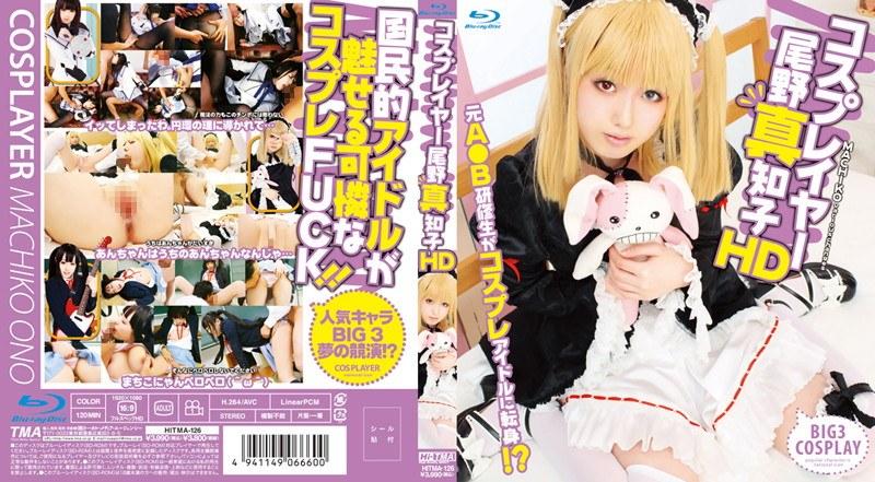 コスプレの妹、尾野真知子出演の3P無料ロリ動画像。コスプレイヤー 尾野真知子 HD