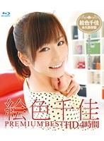 絵色千佳 PREMIUM BEST HD 4時間 ダウンロード