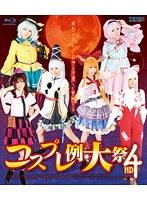 コスプレ例大祭 4 HD ダウンロード