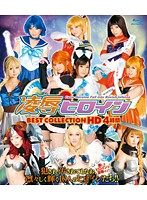 凌辱ヒロイン BEST COLLECTION HD 4時間