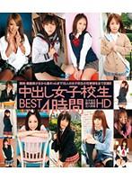 (55hitma00185)[HITMA-185] 中出し女子校生 BEST 4時間 HD ダウンロード