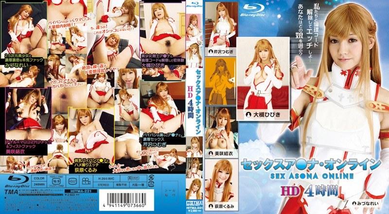 セックスア○ナ・オンライン HD 4時間