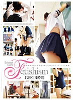 School Girls Fetishism BEST 4時間