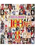 コスプレ美少女100人斬り!! 8時間