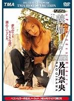 (55t15007)[T-15007] DIGITAL REMOSAIC 義姉 及川奈央 ダウンロード
