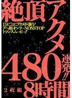 絶頂アクメ480連発!! 8時間 ダウンロード