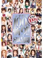 (55t2800183)[T-2800183] 女子校生100人斬り!! 8時間 ダウンロード