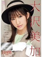 大沢美加 PREMIUM BEST 8時間 ダウンロード