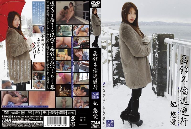 浴衣の彼女、妃悠愛(長澤杏奈、水原里香、木崎祐子)出演の不倫無料熟女動画像。函館不倫逃避行 妃悠愛