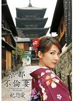 「京都不倫妻 妃悠愛」のパッケージ画像