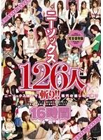 「ニーソックス126人斬り!!16時間」のパッケージ画像