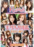 Kawaii美少女図鑑100人斬り 8時間 ダウンロード