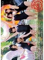 女子校生スクール中出し乱交~川辺で遊んだ夏の思い出~