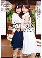 (55t2800385)[T-2800385] 初恋〜あさみとみづき〜 ダウンロード