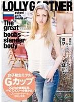 「女子校生モデルGカップ90cmの金髪巨乳パイパンロ●ータ美少女ロリー・ガートナーと中出し性交」のパッケージ画像