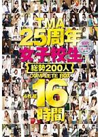 TMA25周年女子校生総勢200人COMPLETE BOX 16時間 ダウンロード