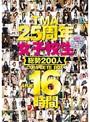 TMA25周年女子校生総勢200人COMPLETE BOX 16時間