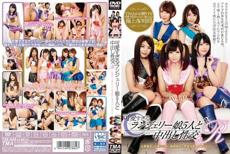 コスプレの女の子、上原亜衣出演の中出し無料えろ ろり動画像。可愛すぎるランジェリー娘5人と中出し性交R