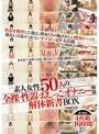 素人女性50人の全裸・性器・おしっこ・オナニー映像解体新書BOX 16時間