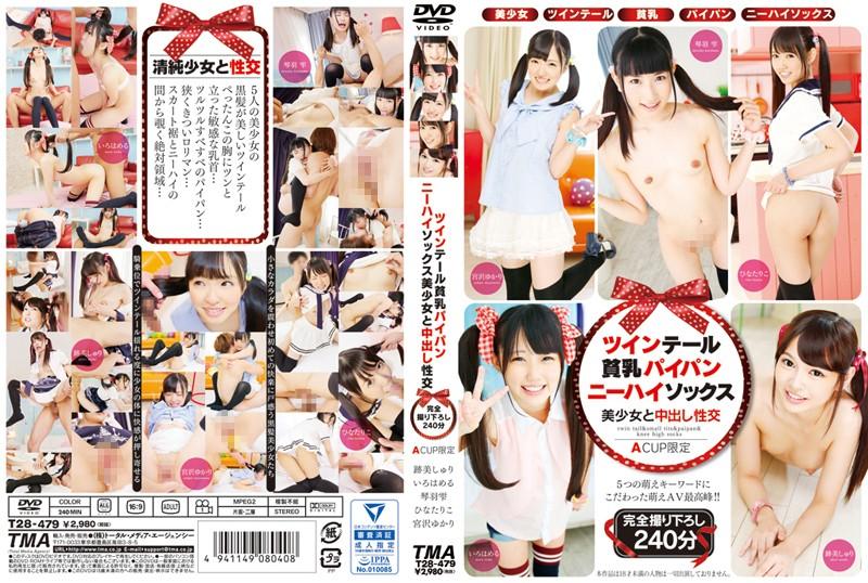 ツインテールの美少女、琴羽雫出演の中出し無料ロリ動画像。ツインテール貧乳パイパンニーハイソックス美少女と中出し性交