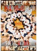 総勢84人の乱交映像BOX 16時間 ダウンロード