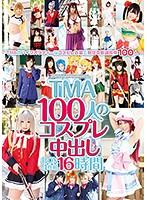 TMA100人のコスプレ中出しBOX 16時間 ダウンロード