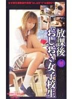 (55brs001)[BRS-001] 放課後おしおき女子校生 ダウンロード